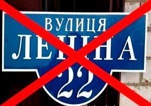 Хто кого? Кропивницька область проти Російської імперії. Закон про декомунізацію має бути нарешті виконаний