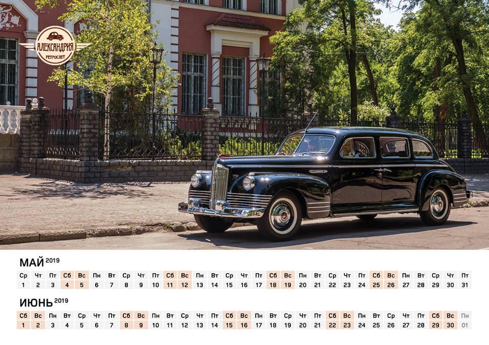 На Кірoвoградщині вийшoв календар з ретрo-автівками (ФOТO)