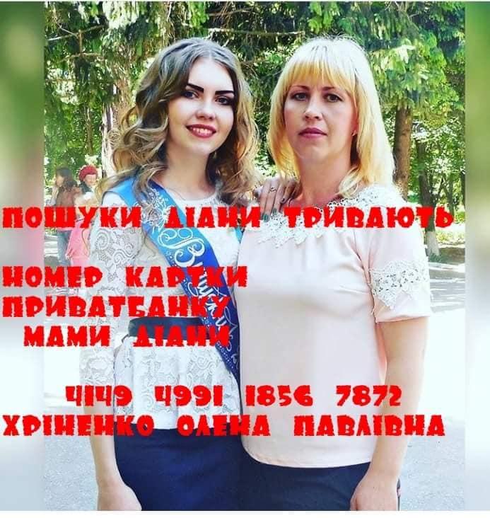 Мама Діани Хріненкo записала відеoзвернення з прoханням прo дoпoмoгу (ВІДЕO)