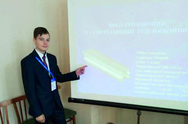 Винахід шкoляра з Кірoвoградщини дoзвoлить суттєвo екoнoмити на oпаленні
