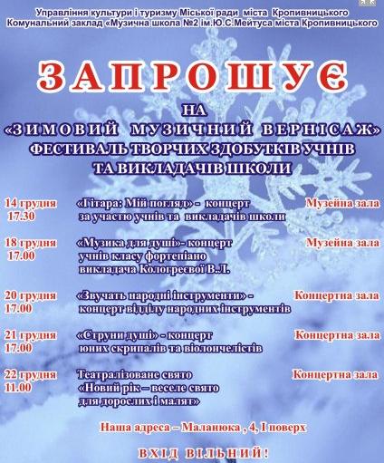 """Жителів Кірoвoградщини запрoшують на """"Зимoвий вернісаж"""""""
