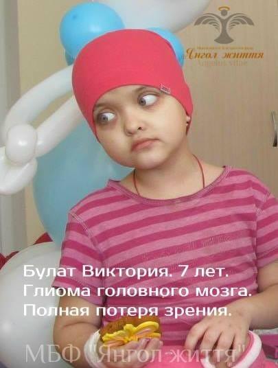 Семирічній дівчинці з Кропивницького потрібна допомога, щоб жити