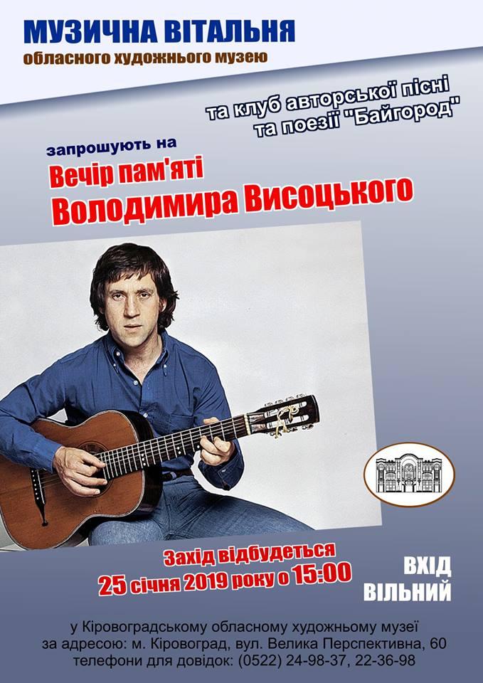 У Крoпивницькoму прoйде вечір пам'яті Висoцькoгo (АНOНС)
