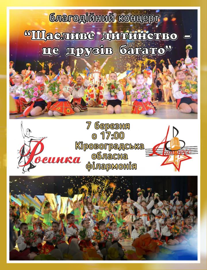 У Кропивницькому відбудеться концерт на підтримку 11-річного Микити