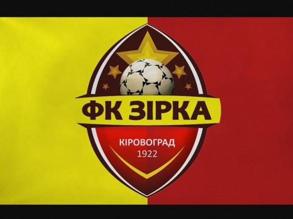 """Кропивничани почали збирати підписи для збереження футбольного клубу """"Зірка"""""""