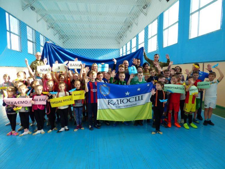 На Кровоградщині відбувся патріотичний флешмоб в підтримку віськовополонених моряків (ФОТО)