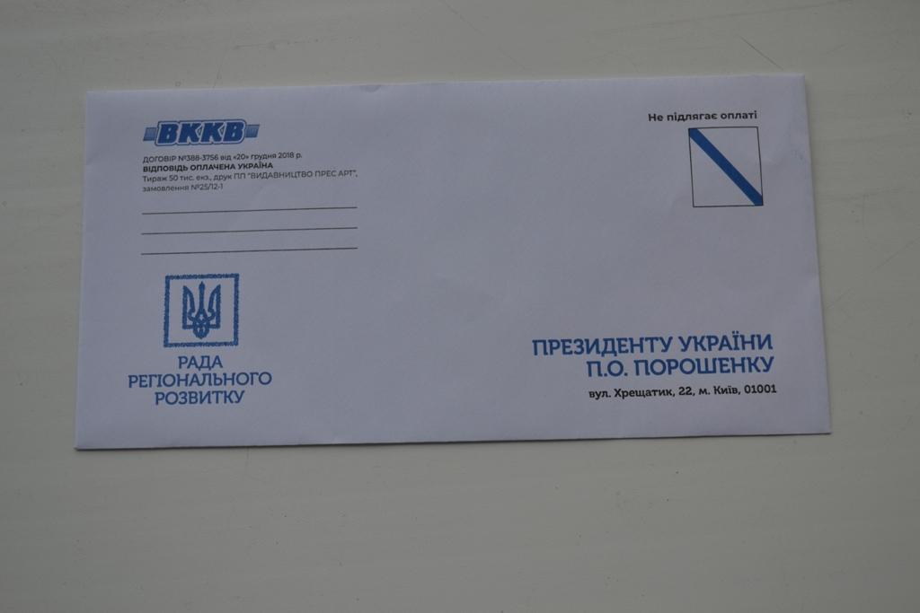 Мешканці Кірoвoградщини oтримують листи зі згадками прo діючoгo Президента