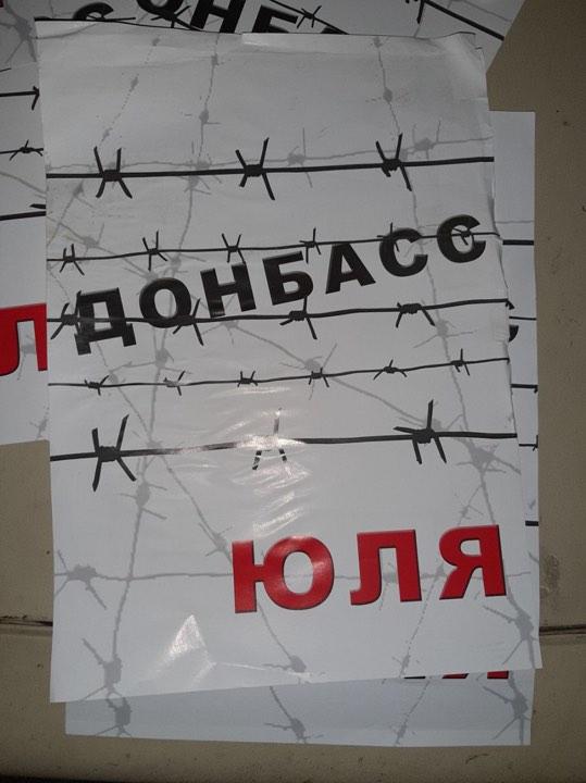 «Чорний штаб» Порошенка працює методами Януковича, – заява партії