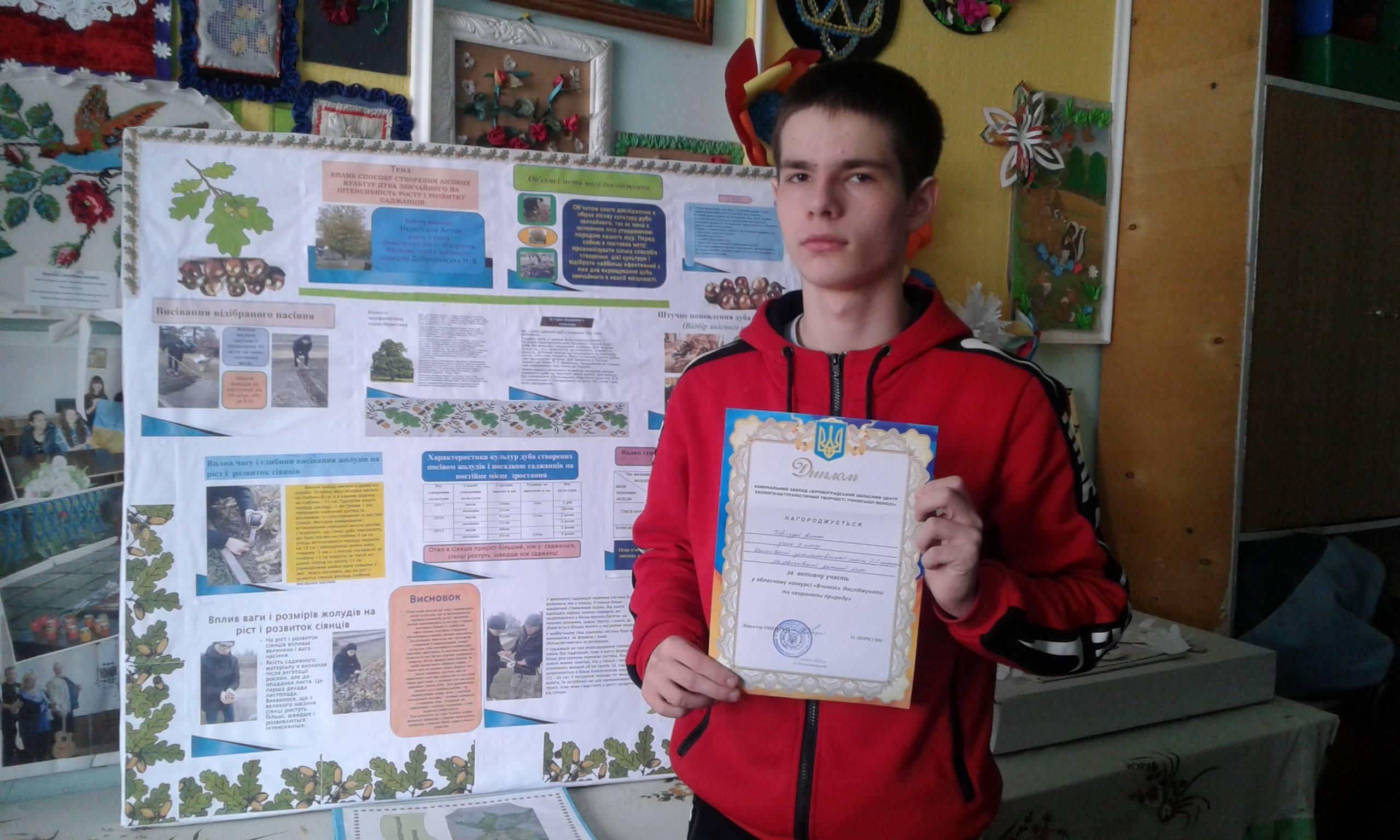 На Маловисківщині школярі долучаються до збереження лісу (ФОТО)