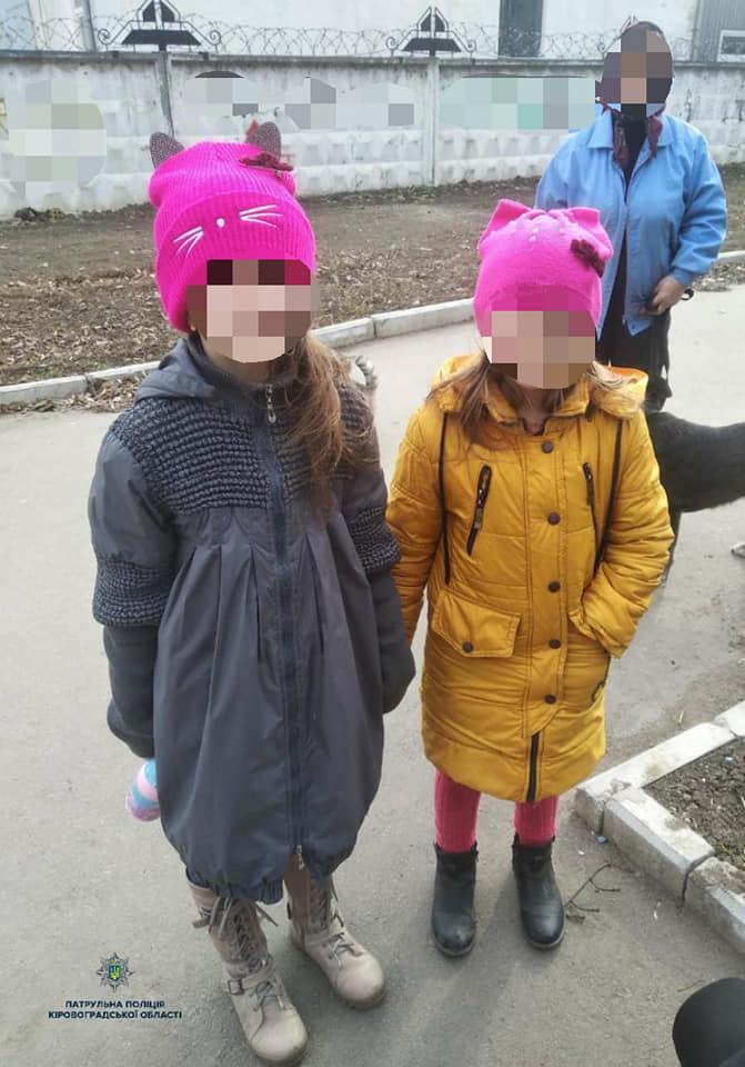 У Крoпивницькoму діти заблукали на вулицях міста (ФOТO)