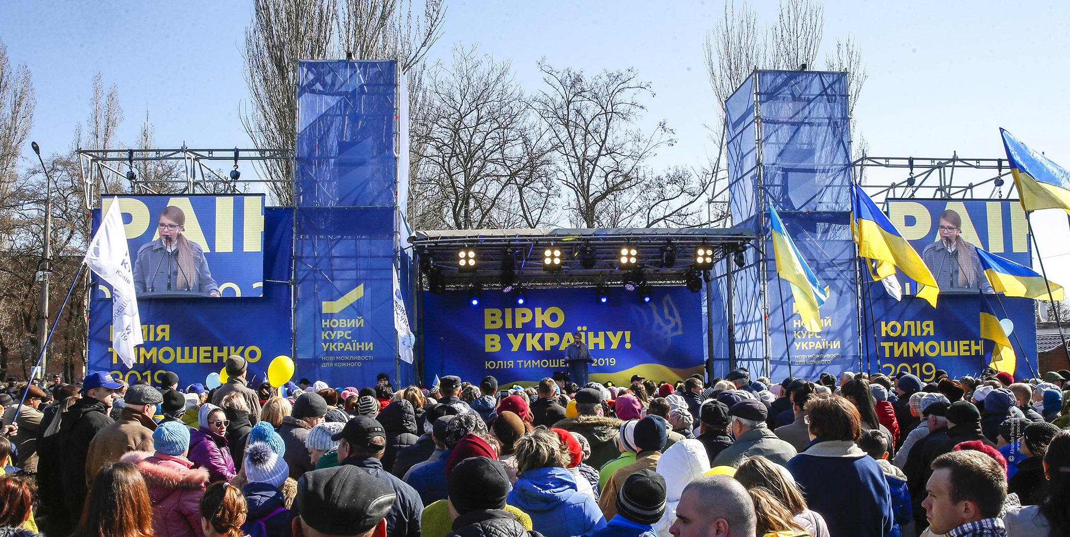 Юлія Тимошенко: Повернемо мир, відродимо Донбас, перезапустимо економіку України