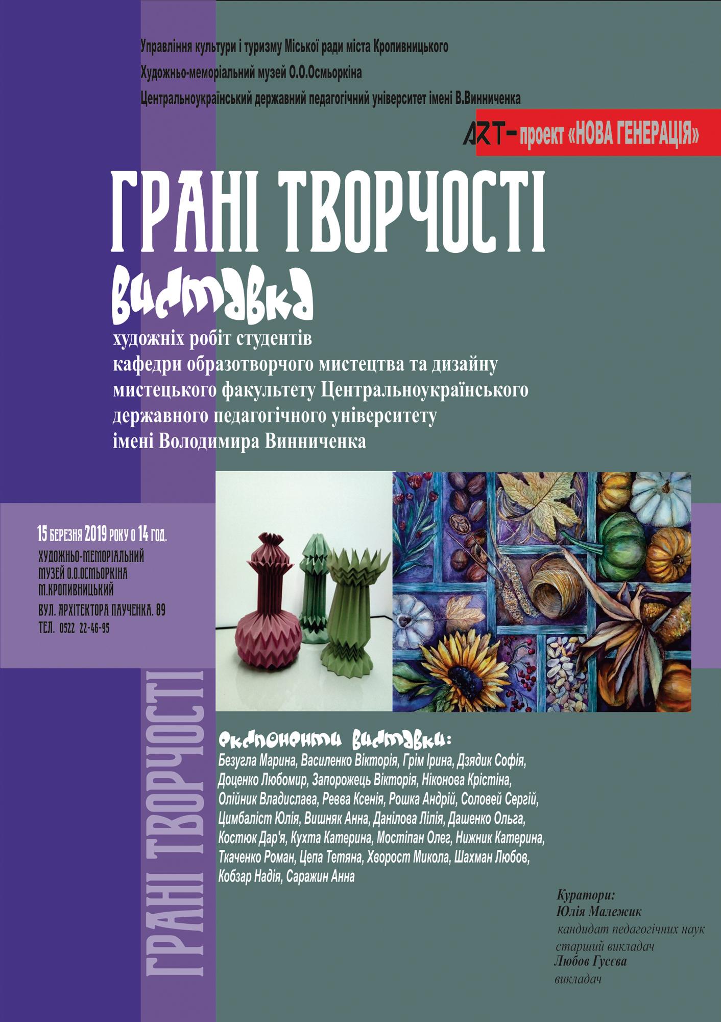 У Кропивницькому пройде виставка студентських робіт