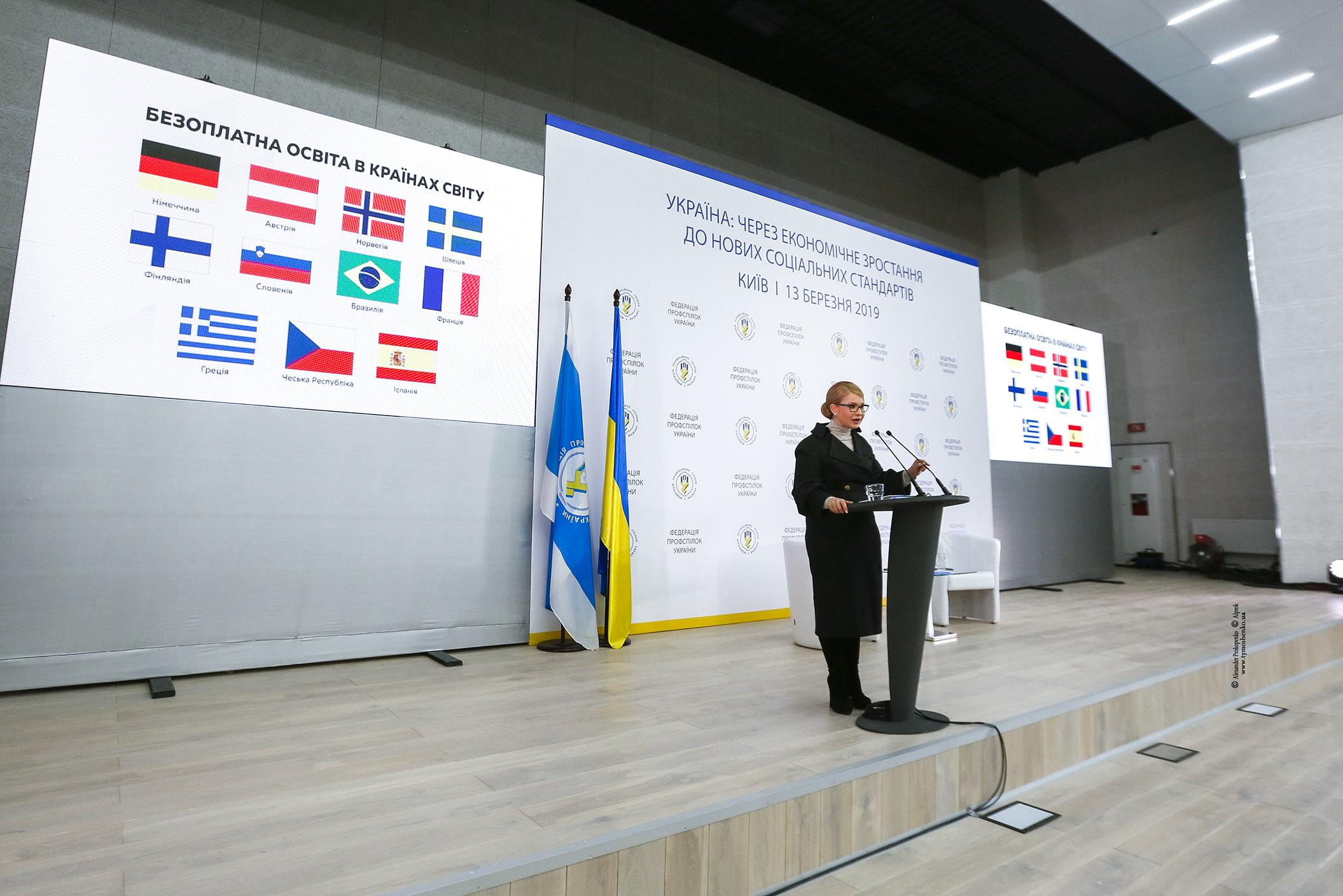 Федерація профспілок України підтримала Соціальну доктрину Юлії Тимошенко