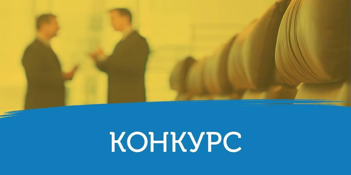 Для громад Кіровоградщини оголошується конкурс