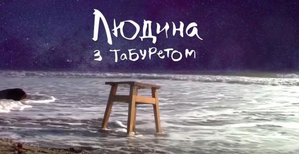 У травні кропивничан запрошують на перегляд фільму «Людина з табуретом» (ВІДЕО)