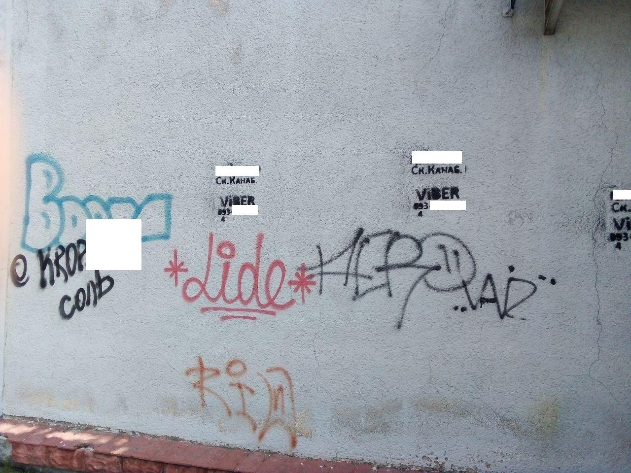 """Молодь у небезпеці, або Що потрібно знати про """"закладки"""" у Кропивницькому (ФОТО)"""