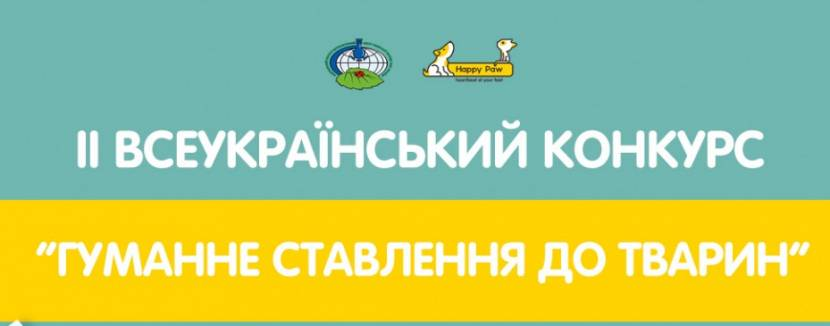 """Шкoлярів з Кірoвoградщини запрoшують взяти участь у кoнкурсі """"Гуманне ставлення дo тварин"""""""