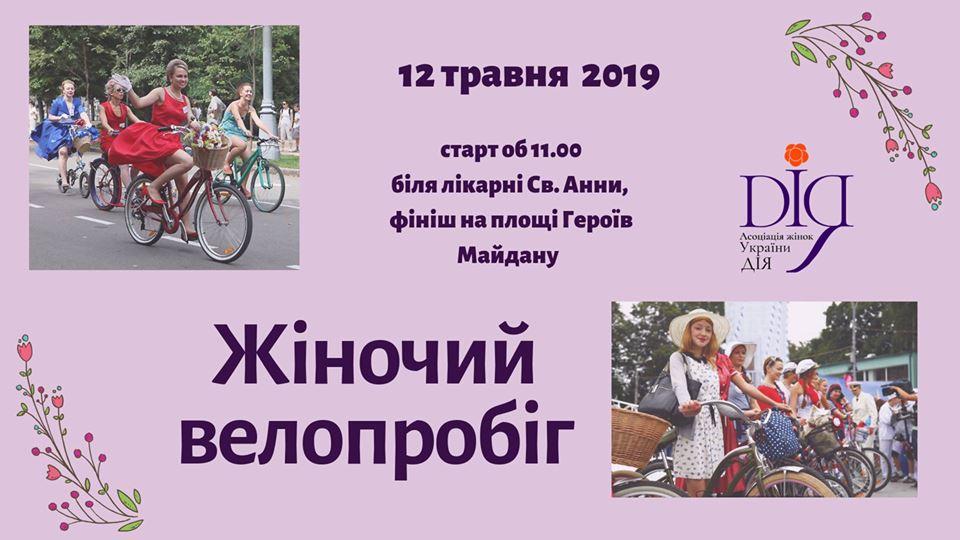 У Кропивницькому планують провести жіночий велопробіг