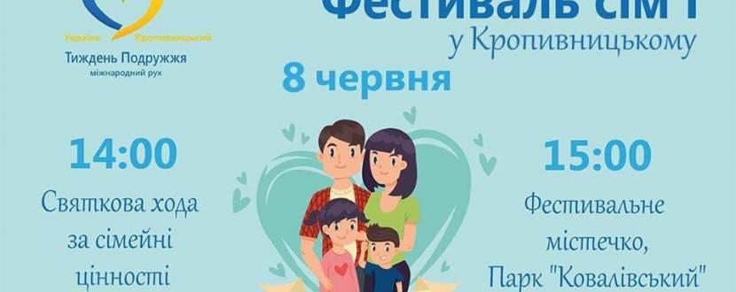У Кропивницькому пройде фестиваль сім'ї