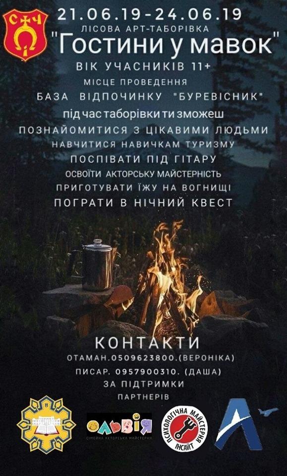 """Дітлахів з Кропивницького запрошують на """"Гостини до мавок"""""""
