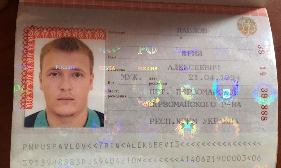 В Олександрiї затримали чоловiка з двома паспортами та наркотиками (ФОТО)