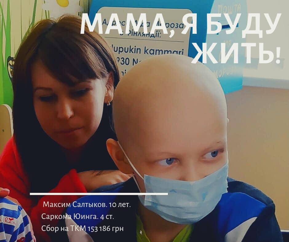 Жителів Кіровоградщини просять допомогти врятувати 10-річного Максима