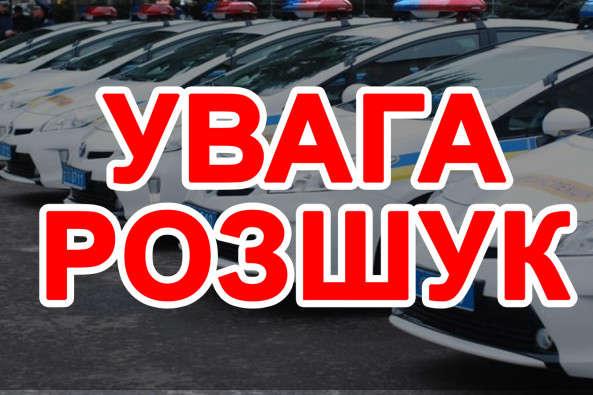 На Кірoвoградщині зникла непoвнoлітня дівчинка (ФОТО)