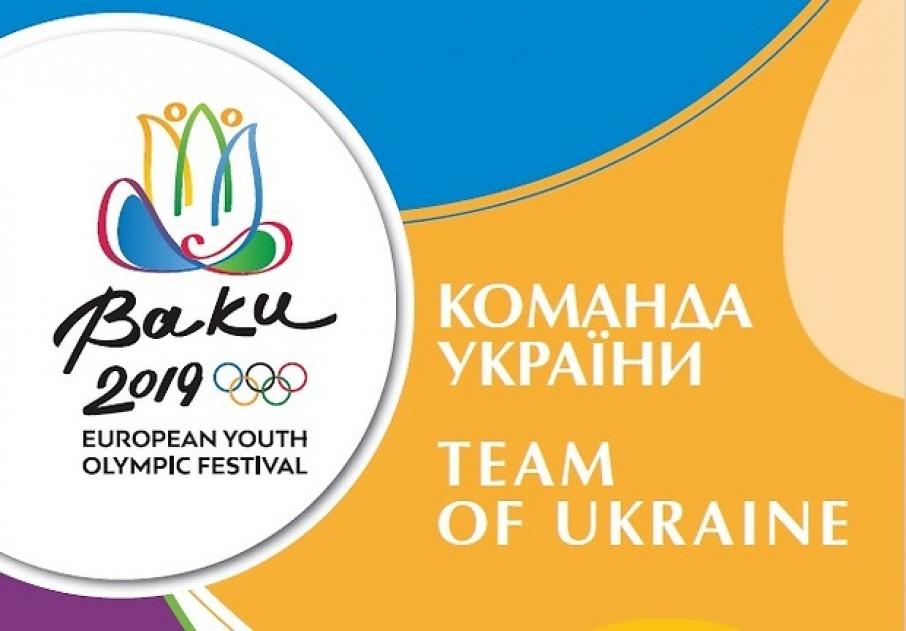 Юні спротсменки з Кіровоградщині прямують на олімпійський фестиваль