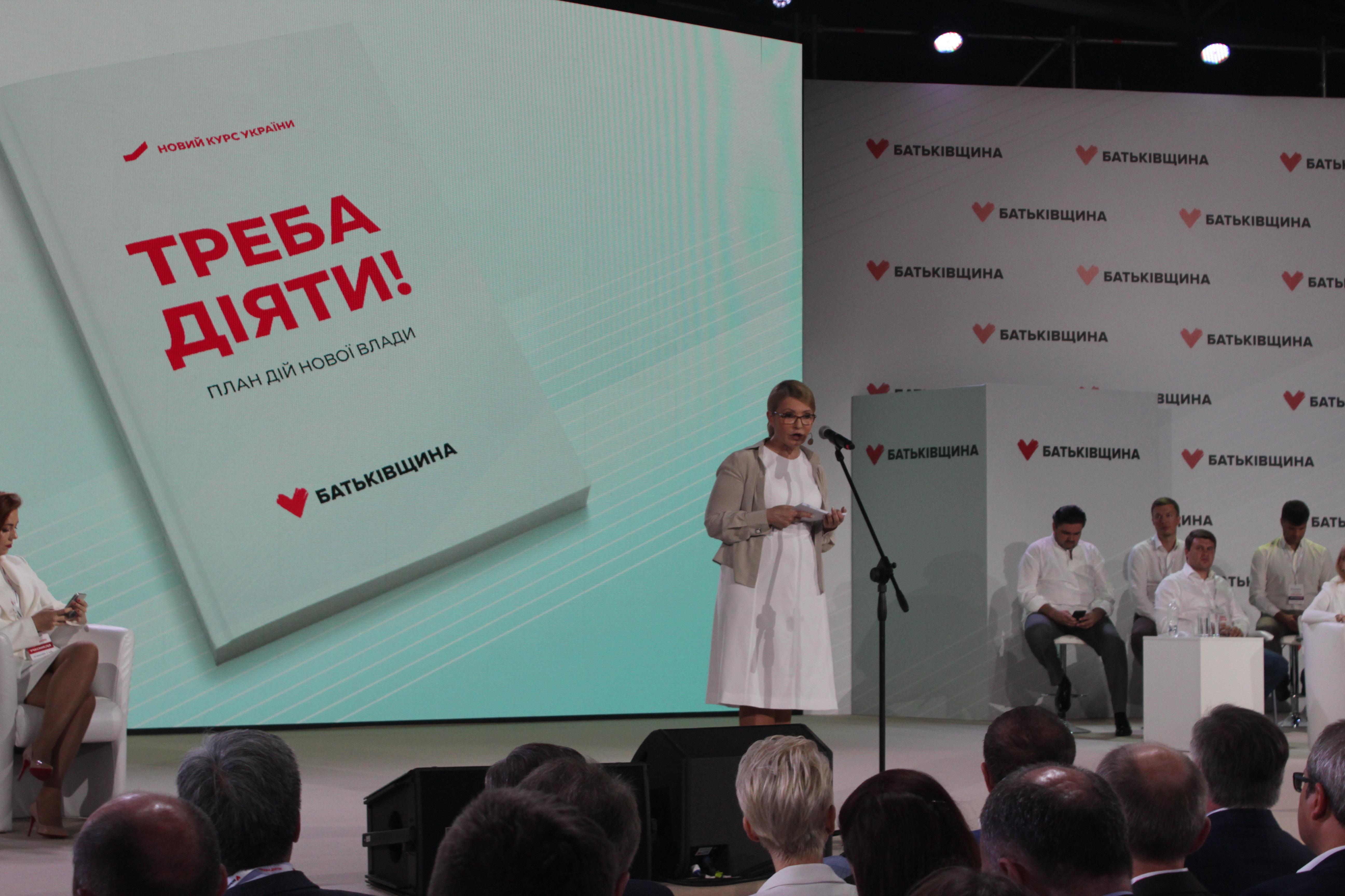 Юлія Тимошенко: Ми зробимо все, аби діяти грамотно та результативно для людей