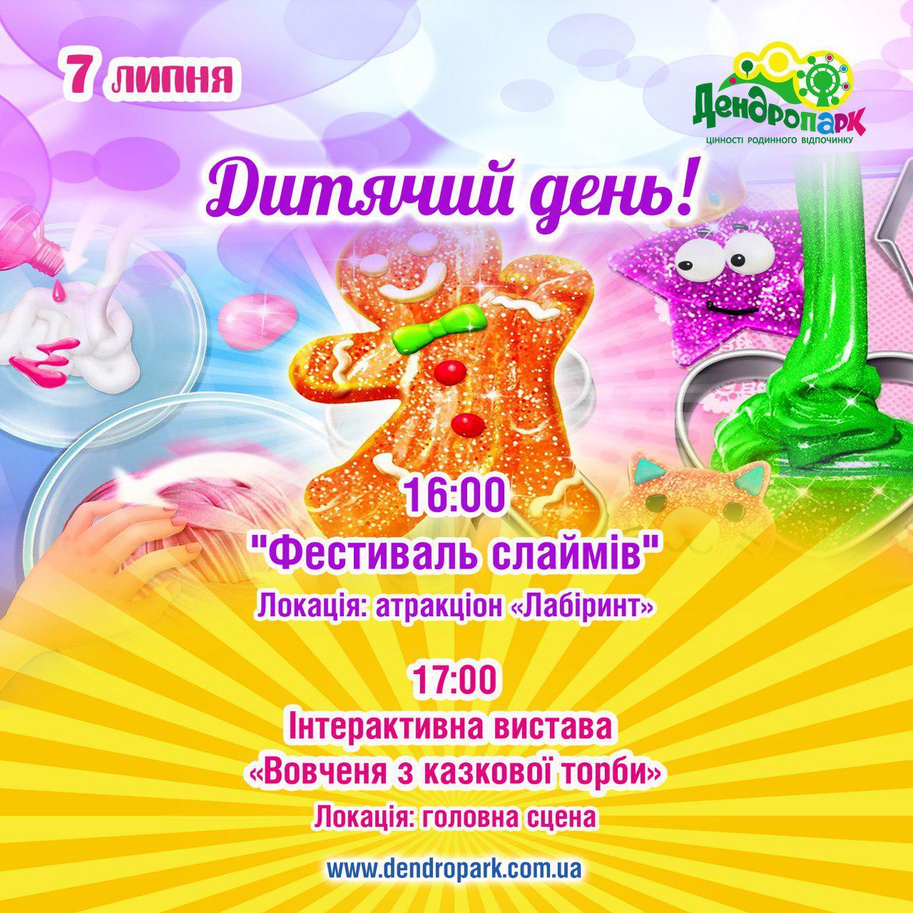 Дітлахів Кропивницького запрошують на свято у Дендропарк