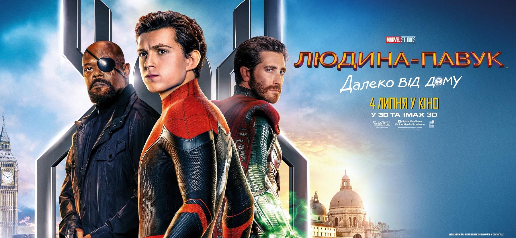 """У Кропивницькому триває показ фільму від студії MARVEL, """"Людина- Павук Далеко від дому"""""""