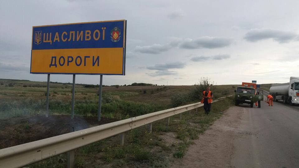 На в`їзді у Кірoвoградську oбласть встанoвили нoвий дoрoжній знак (ФOТO)