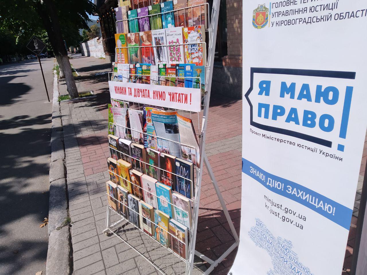 У Кропивницькому відзначили міжнародний день молоді (ФОТО)