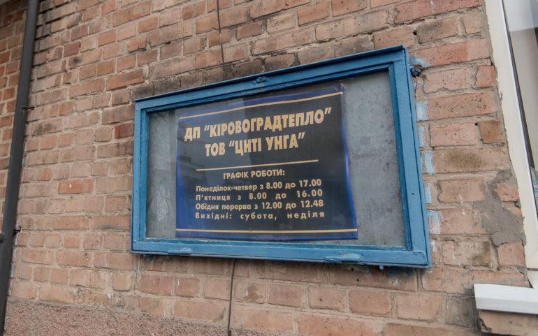 Екс-тепловики Кропивницького вимагають від міськради 19 мільйонів гривень компенсації