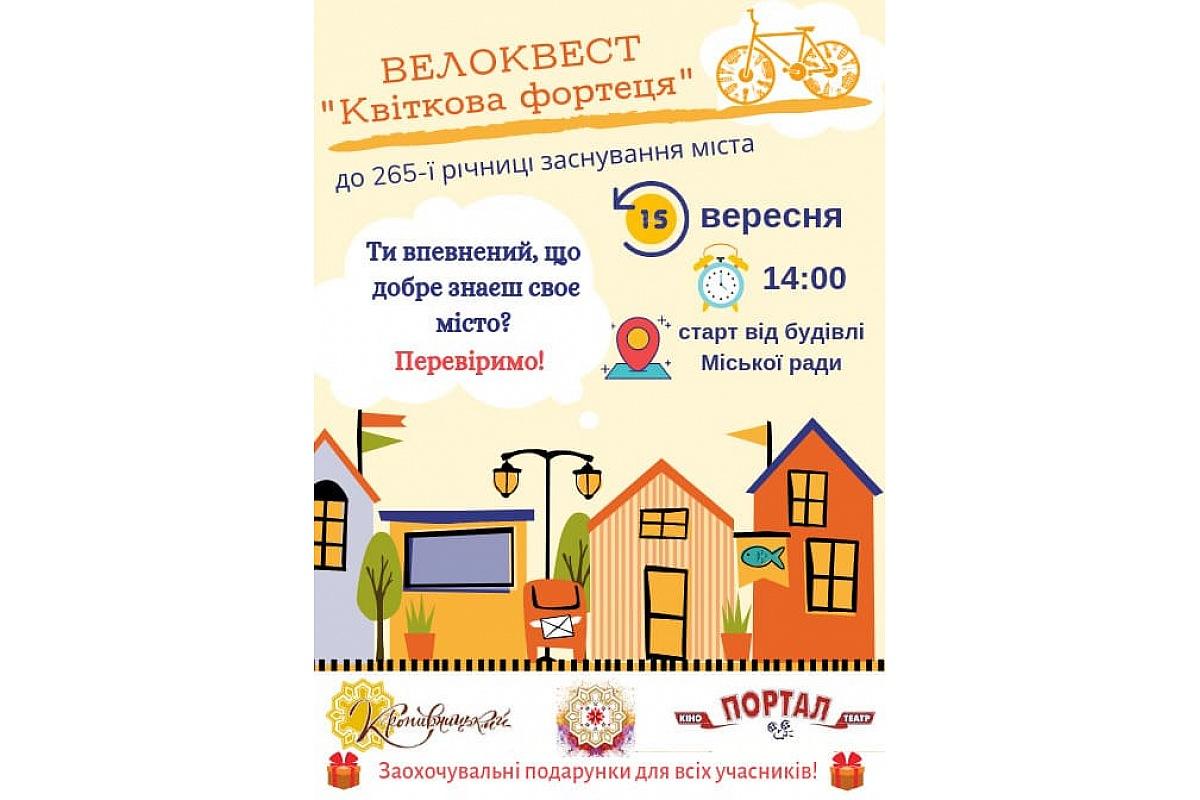 У Кропивницькому до Дня міста планують провести Велоквест