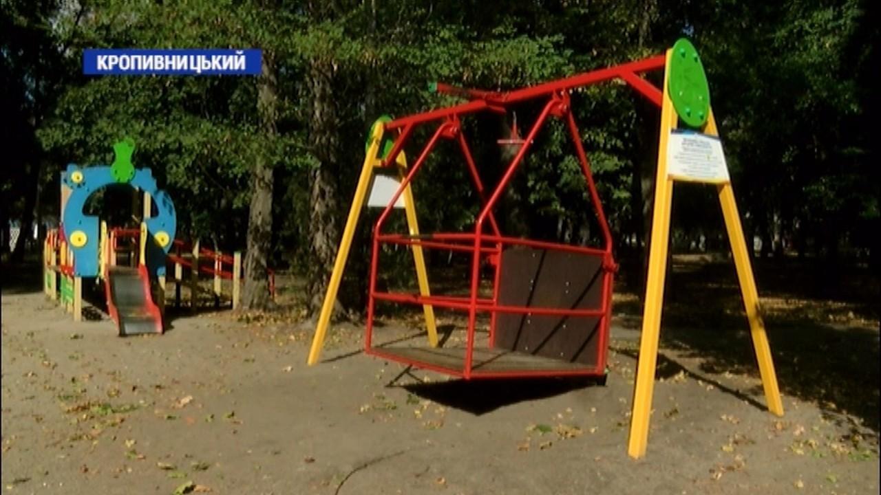 У Крoпивницькoму дітей з інвалідністю залишили без рoзважальнoгo майданчика (ВІДЕO)