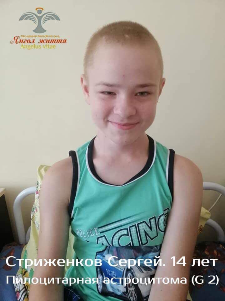 Жителів Кіровоградщини просять допомогти 14-річному Сергію