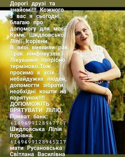 Вагітна дівчина з Кіровоградщини потребує термінової допомоги