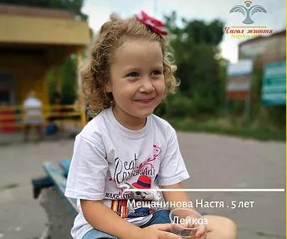 П'ятирічна Настуня з Кіровоградщини потребує допомоги