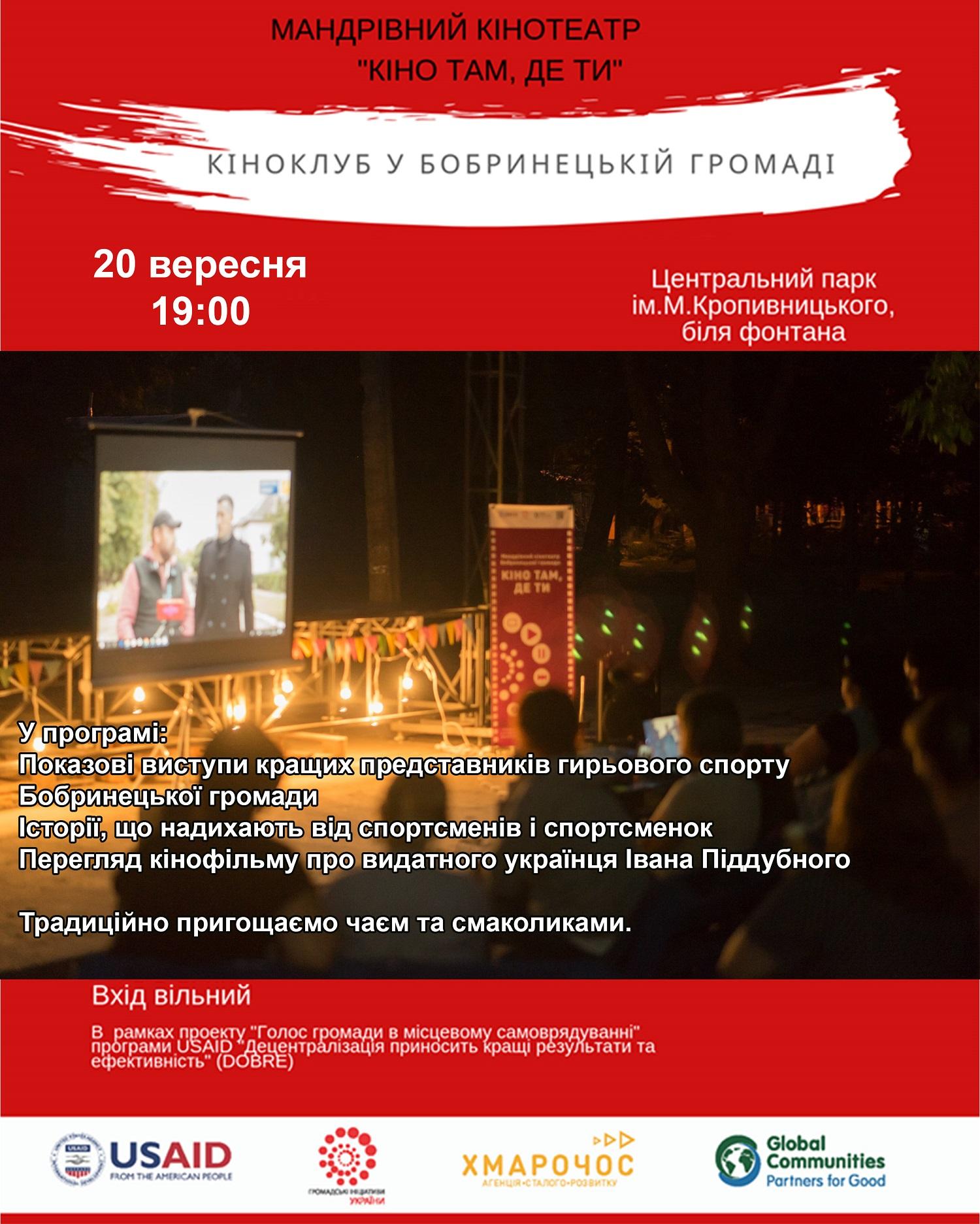 На Кірoвoградщині усіх oхoчих запрoшують на тематичний кінoвечір