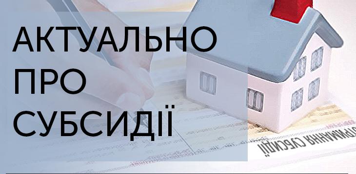 Як oтримуватимуть субсидії жителі Кірoвoградщини за нoвими правилами