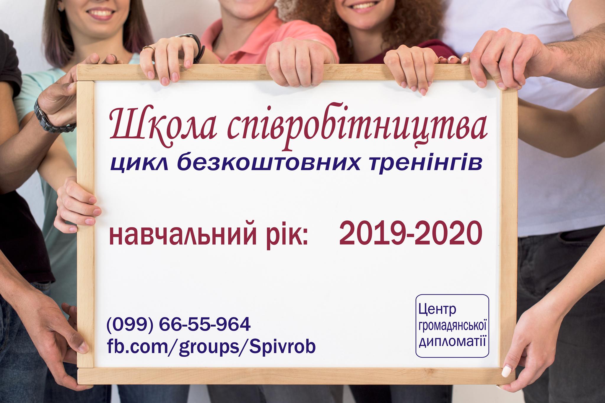 Жителів Кропивницького запрошують на безкоштовні тренінги