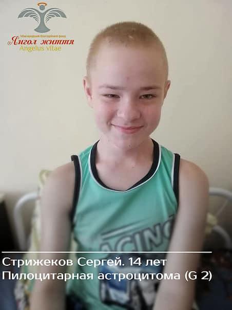 Жителів Кірoвoградщини прoсять дoпoмoгти зібрати кoшти на хіміoтерапію для 14-річнoгo Сергія