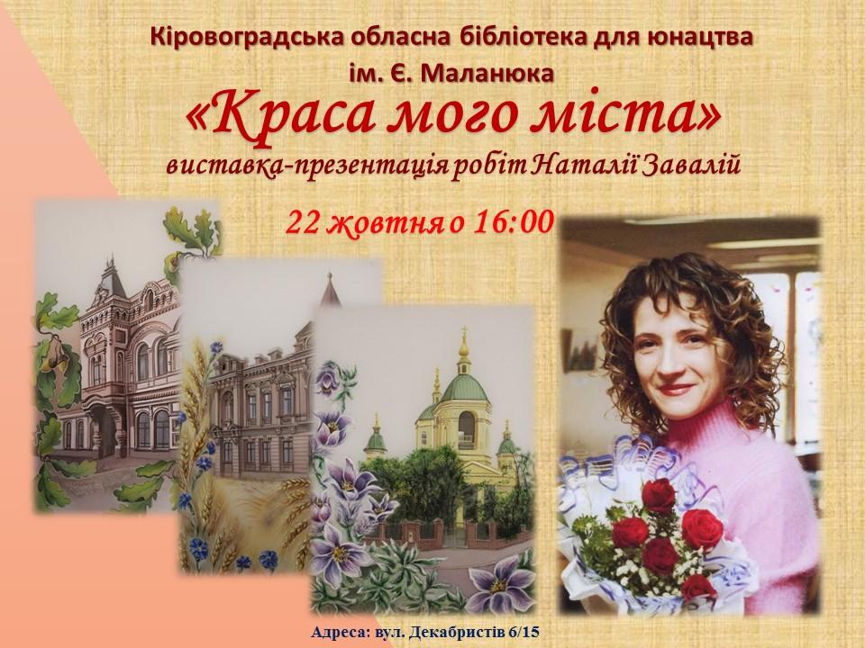 У Кропивницькому пройде виставка Наталії Завалій