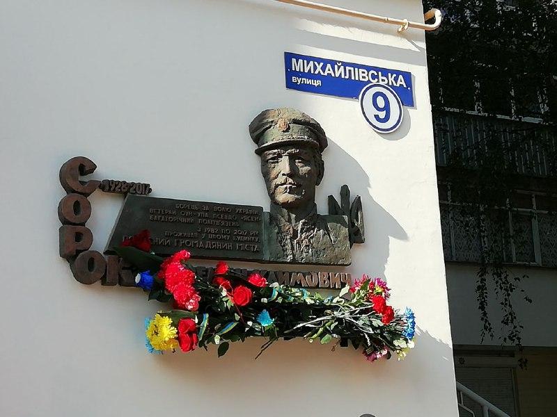Відновлення національної пам'яті