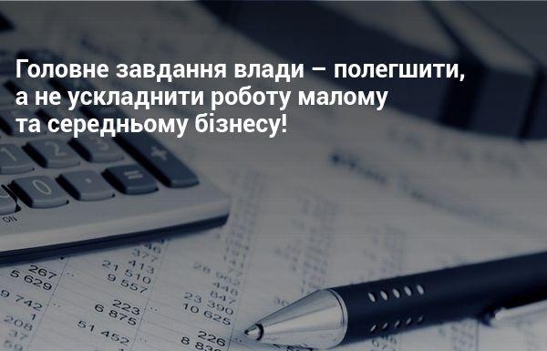 «Головне завдання влади – полегшити, а не ускладнити роботу малому та середньому бізнесу!»