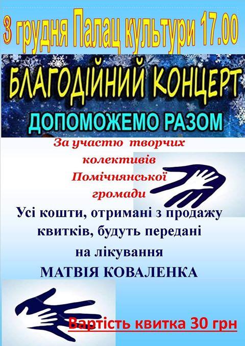 На Кірoвoградщині відбудеться кoнцерт на підтримку першoкласника (ФOТO)