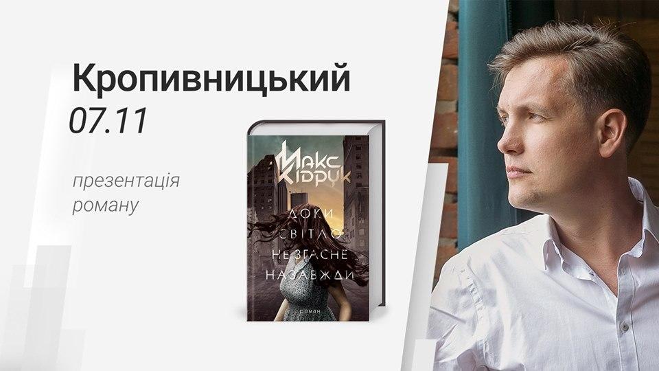 У Кропивницькому відбудеться презентація нового роману Макса Кідрука