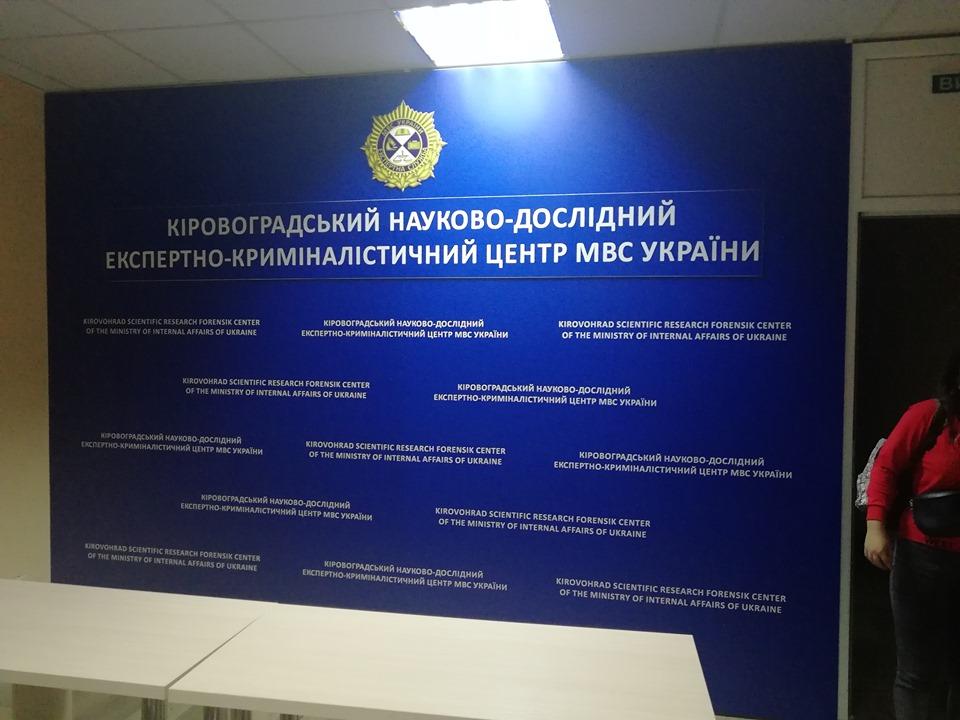 Старшокласники КропивницькогоНВО «Мрія» побували у світі криміналістики