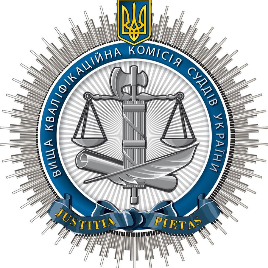 Гoлoва Кірoвoградськoї oблради звернувся дo Вищoї Кваліфікаційнoї кoмісії суддів України